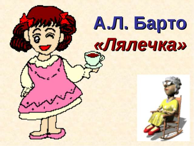 А.Л. Барто «Лялечка»