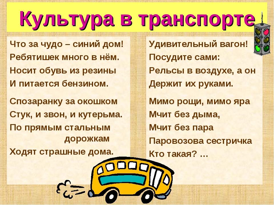 Культура в транспорте Что за чудо – синий дом! Ребятишек много в нём. Носит о...