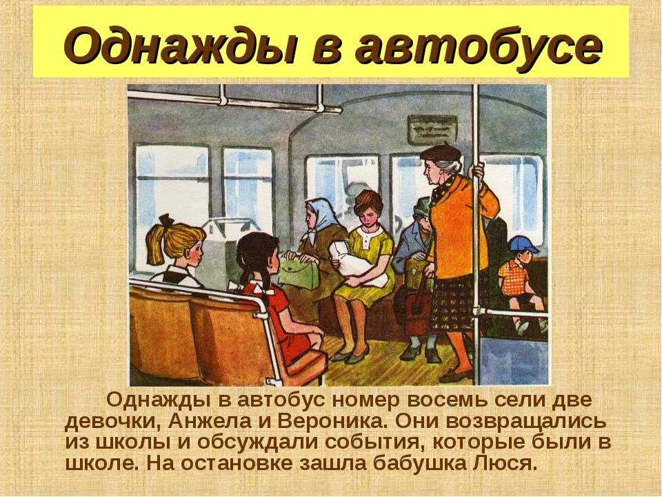 Однажды в автобусе Однажды в автобус номер восемь сели две девочки, Анжела...