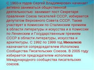С 1960-х годов Сергей Владимирович начинает активно заниматься общественной д