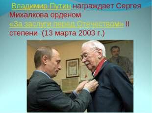 Владимир Путин награждает Сергея Михалкова орденом «За заслуги перед Отечест