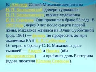 В 1936 году Сергей Михалков женился на Н.П.Кончаловской, дочери художника П
