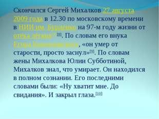 Скончался Сергей Михалков 27 августа 2009 года в 12.30 по московскому времени