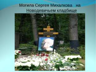Могила Сергея Михалкова на Новодевичьем кладбище
