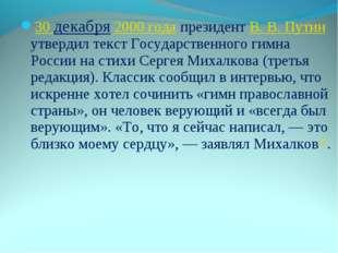 30 декабря 2000 года президент В.В.Путин утвердил текст Государственного ги