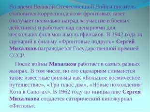 Во время Великой Отечественной Войны писатель становится корреспондентом фрон