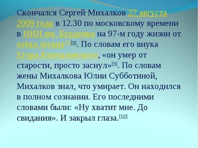 Скончался Сергей Михалков 27 августа 2009 года в 12.30 по московскому времени...