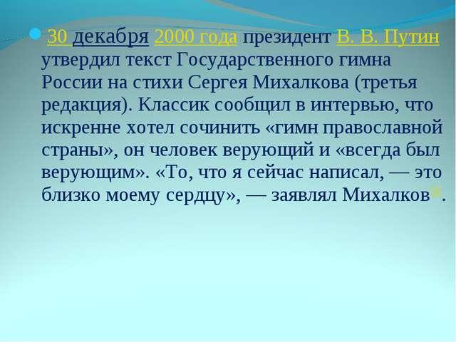 30 декабря 2000 года президент В.В.Путин утвердил текст Государственного ги...