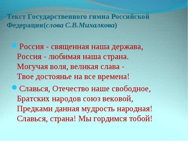 Текст Государственного гимна Российской Федерации(слова С.В.Михалкова) Россия...