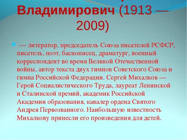 Михалков Сергей Владимирович (1913 — 2009) — литератор, председатель Союза пи...