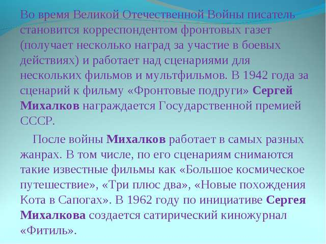Во время Великой Отечественной Войны писатель становится корреспондентом фрон...
