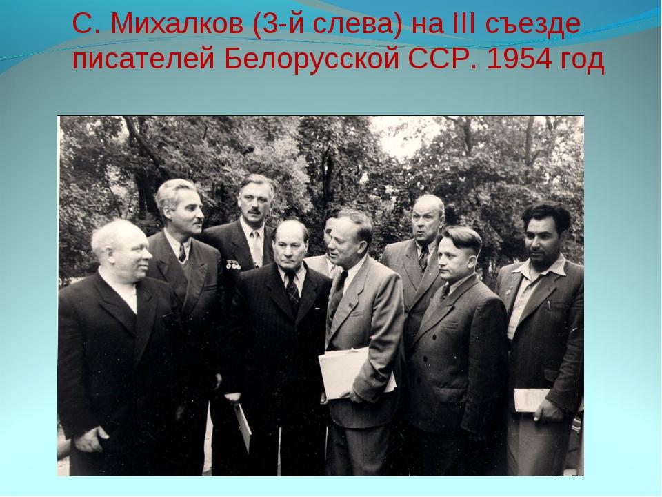 С. Михалков (3-й слева) на III съезде писателей Белорусской ССР. 1954 год