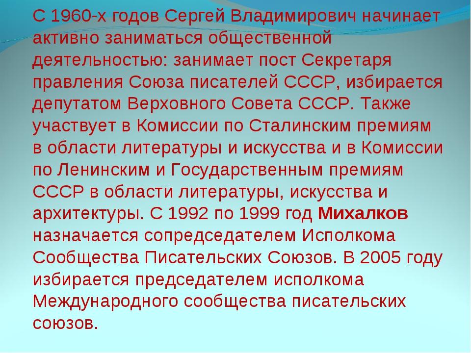 С 1960-х годов Сергей Владимирович начинает активно заниматься общественной д...