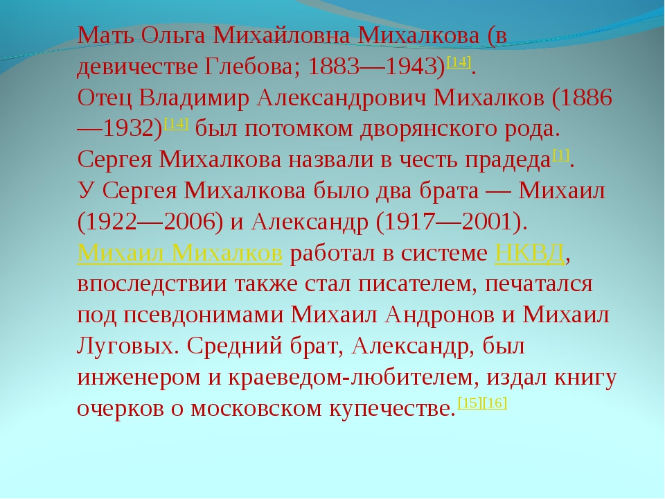 Мать Ольга Михайловна Михалкова (в девичестве Глебова; 1883—1943)[14]. Отец В...