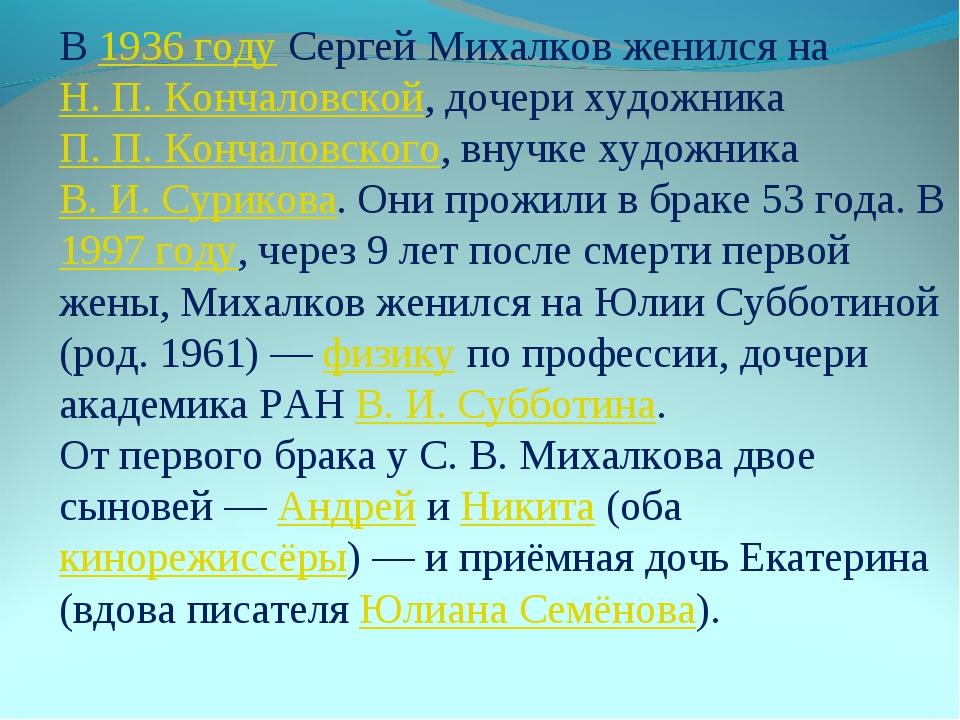 В 1936 году Сергей Михалков женился на Н.П.Кончаловской, дочери художника П...