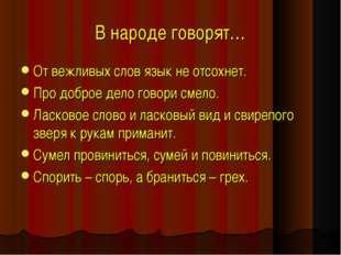 В народе говорят… От вежливых слов язык не отсохнет. Про доброе дело говори с