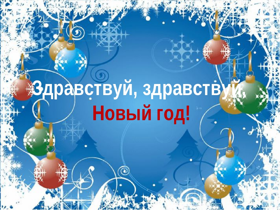 Здравствуй праздник новый год сценарий