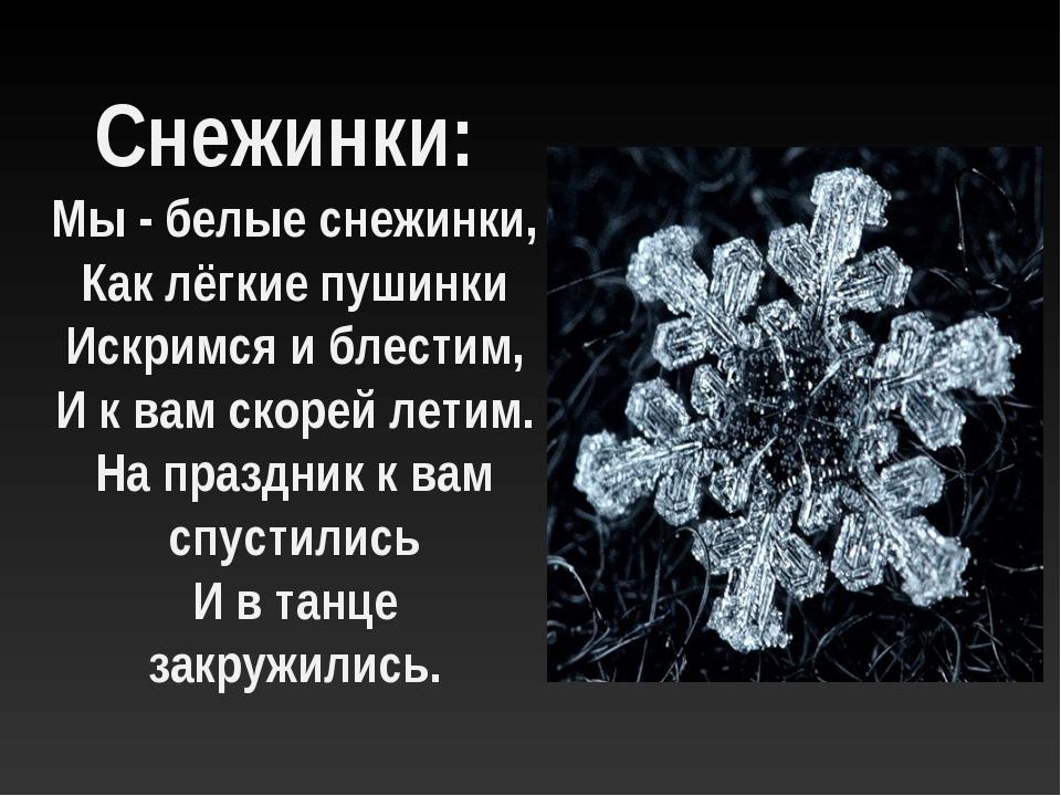 Снежинки: Мы - белые снежинки, Как лёгкие пушинки Искримся и блестим, И к вам...
