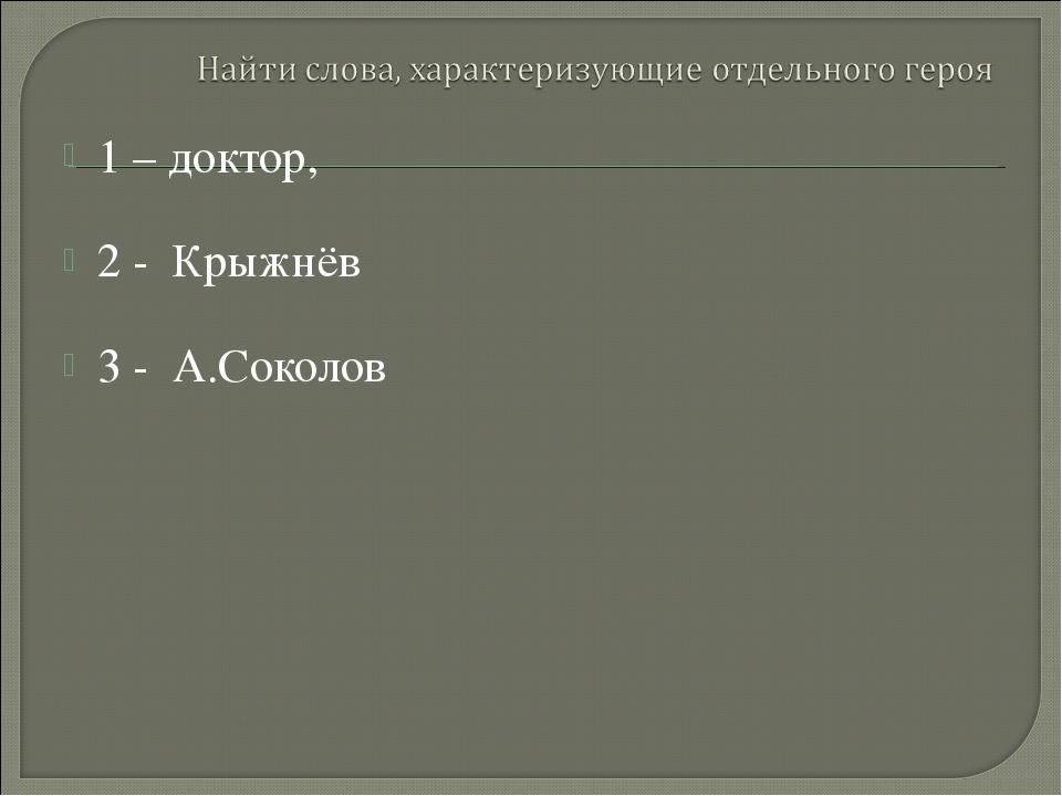 1 – доктор, 2 - Крыжнёв 3 - А.Соколов