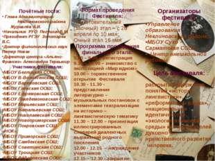 Почётные гости: Глава Администрации Неклиновского района Журавлёв А.И. Начал