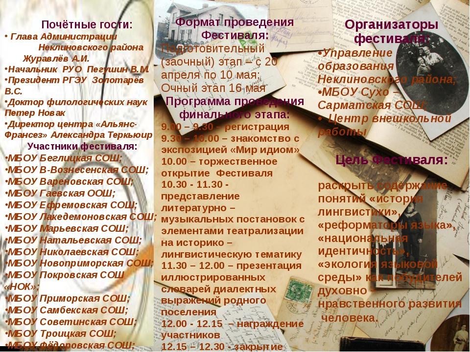 Почётные гости: Глава Администрации Неклиновского района Журавлёв А.И. Начал...