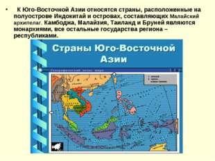 К Юго-Восточной Азии относятся страны, расположенные на полуострове Индокита