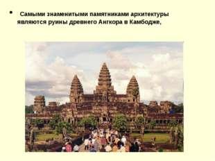 Самыми знаменитыми памятниками архитектуры являются руины древнего Ангкора в