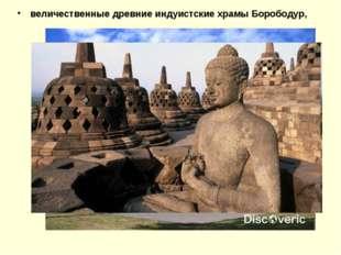 величественные древние индуистские храмы Борободур,