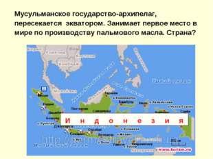 Мусульманское государство-архипелаг, пересекается экватором. Занимает первое