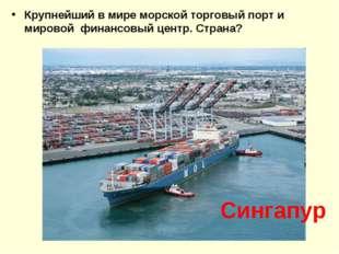 Крупнейший в мире морской торговый порт и мировой финансовый центр. Страна? С