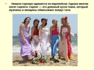 Немало горожан одевается по-европейски. Однако многие носят саронги. Саронг