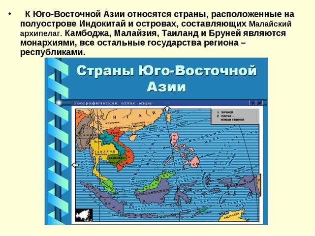 К Юго-Восточной Азии относятся страны, расположенные на полуострове Индокита...