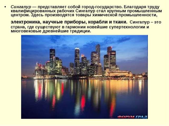 Сингапур — представляет собой город-государство. Благодаря труду квалифициров...