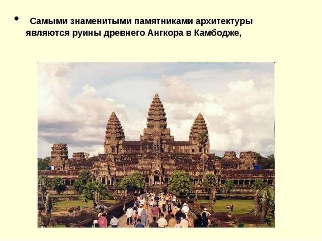 Самыми знаменитыми памятниками архитектуры являются руины древнего Ангкора в...