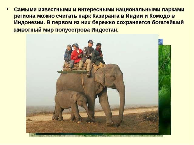 Самыми известными и интересными национальными парками региона можно считать п...