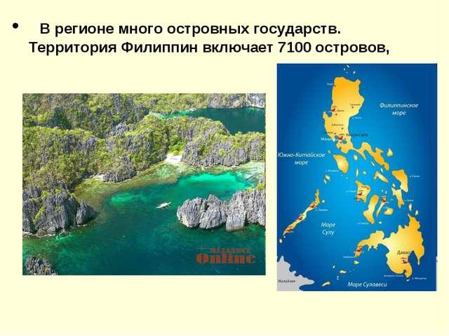 В регионе много островных государств. Территория Филиппин включает 7100 остр...