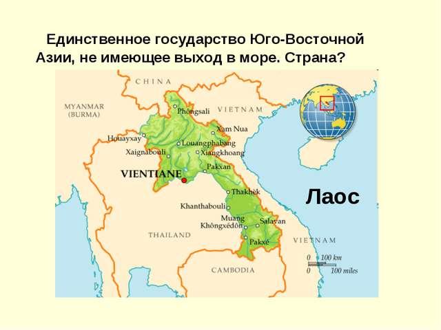 Единственное государство Юго-Восточной Азии, не имеющее выход в море. Страна...