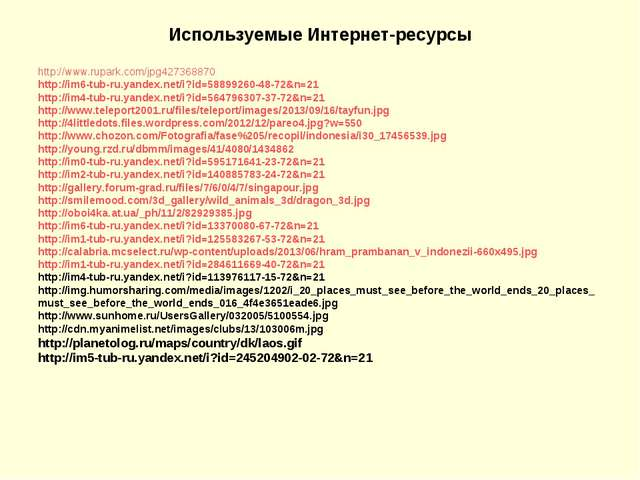 Используемые Интернет-ресурсы http://www.rupark.com/jpg427368870 http://im6-t...