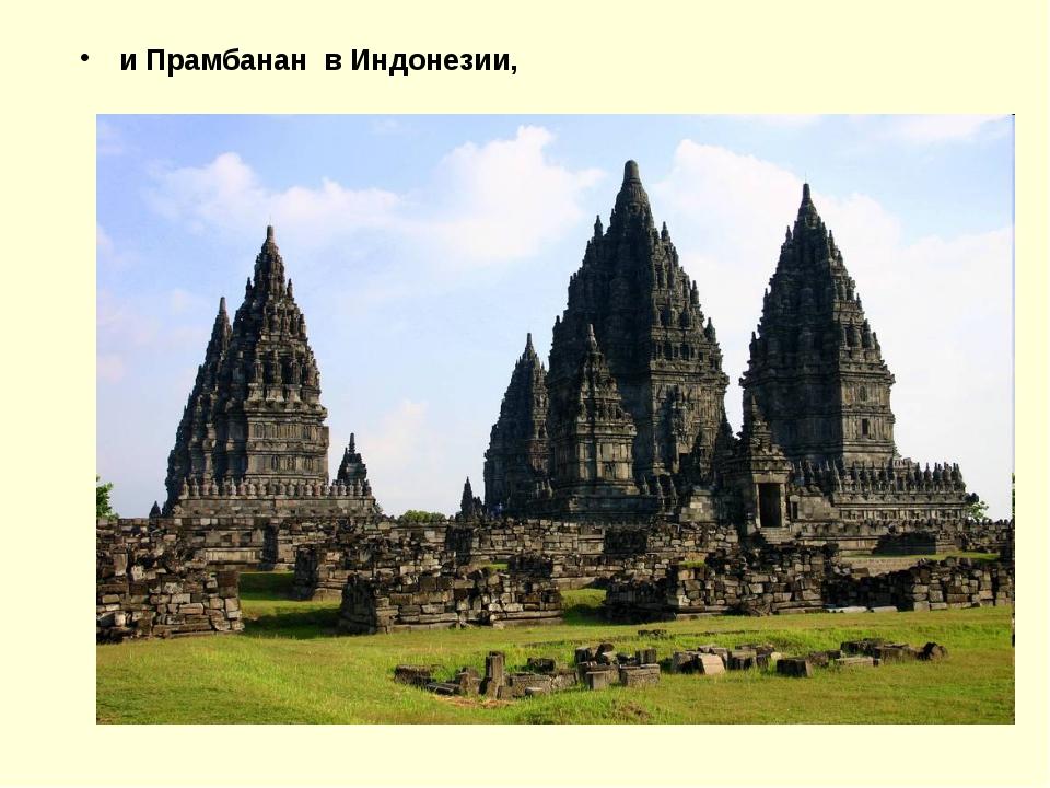 и Прамбанан в Индонезии,