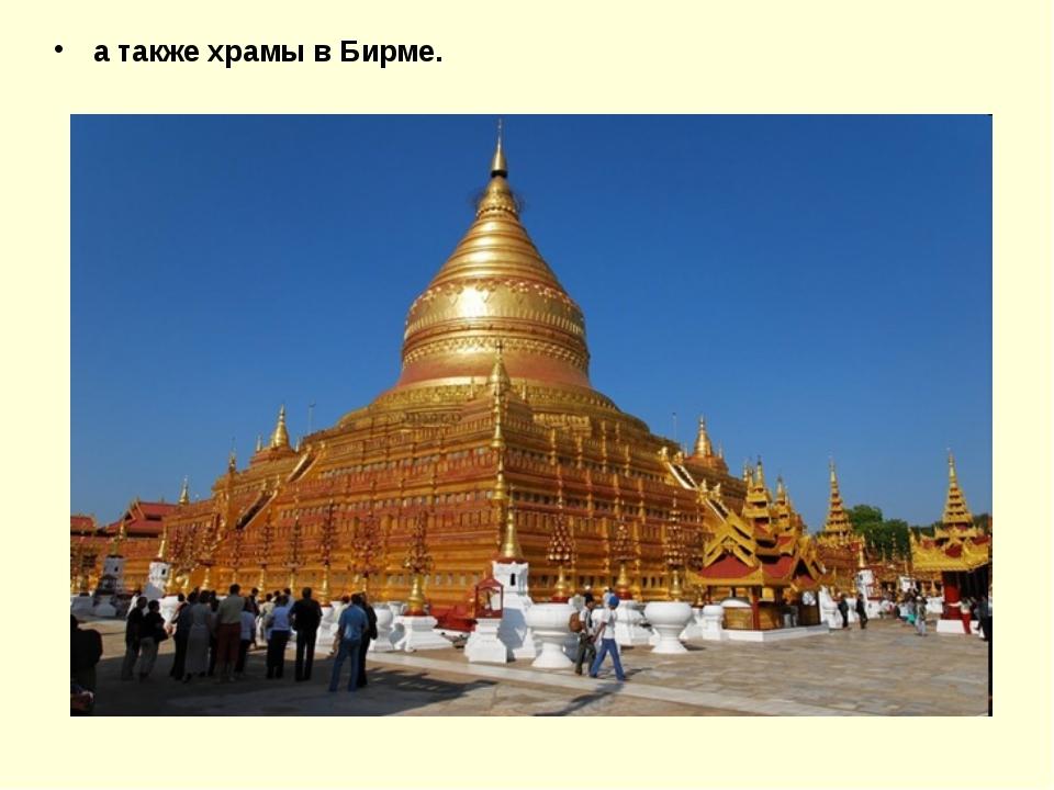 а также храмы в Бирме.