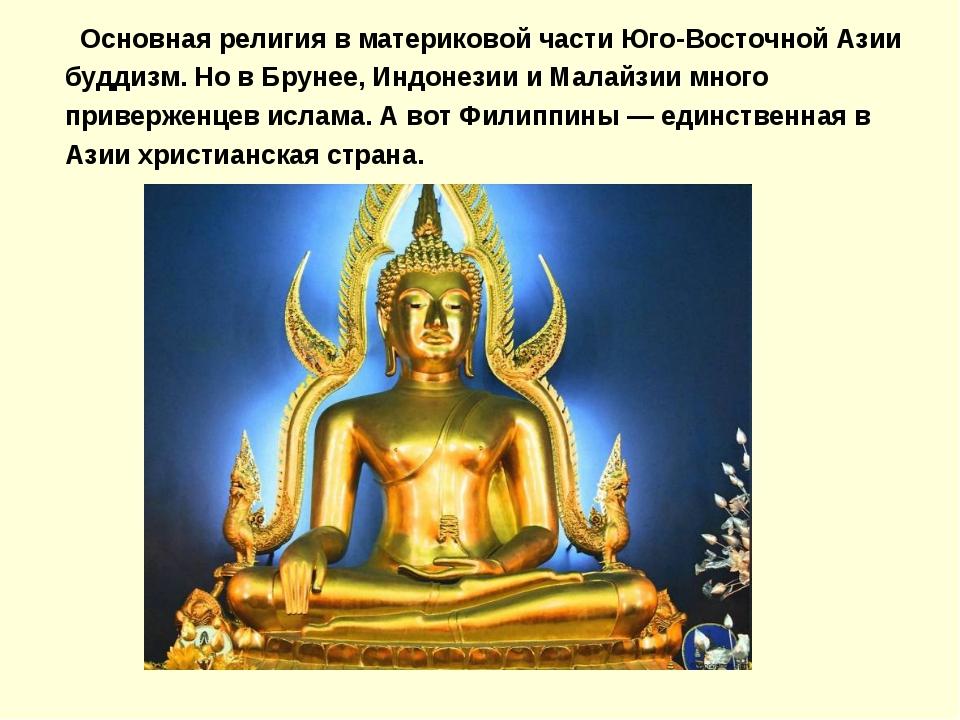 Основная религия в материковой части Юго-Восточной Азии буддизм. Но в Брунее...