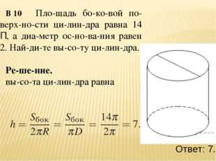 B10  Площадь боковой поверхности цилиндра равна 14 П, а диаметр о