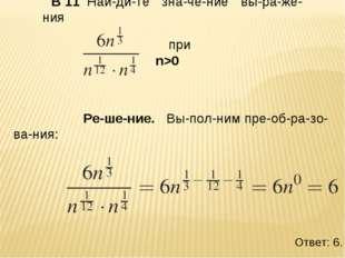 B11Найдите значение выражения при n>0 . Решение. Выполним пре