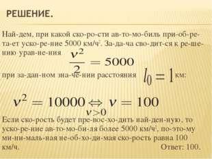 Найдем, при какой скорости автомобиль приобретает ускорение 5000