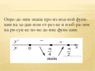 Определим знаки производной функции на заданном отрезке и изобраз