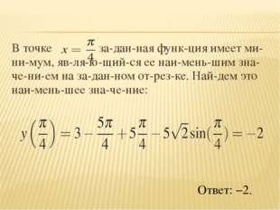 В точке  заданная функция имеет минимум, являющийся ее наименьши