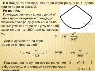 B5Найдите площадь сектора круга радиуса 1, длина дуги которого р