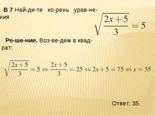 B7Найдите корень уравнения . Решение. Возведем в квадрат: . Отве