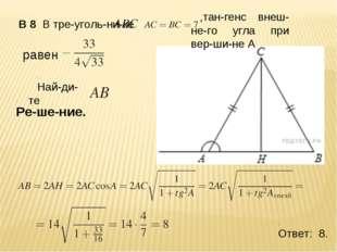 B8 В треугольнике  ,тангенс внешнего угла при вершинеА равен .
