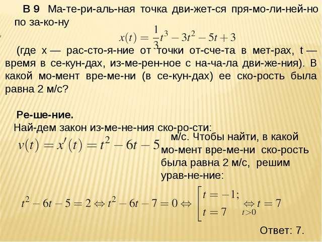 B9 Материальная точка движется прямолинейно по закону (где x...